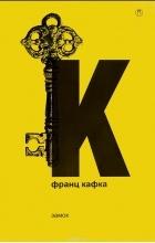 Франц Кафка - Том 2. Замок