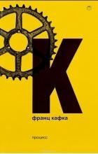 Франц Кафка - Том 3. Процесс