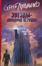 Сергей Лукьяненко - Звезды - холодные игрушки