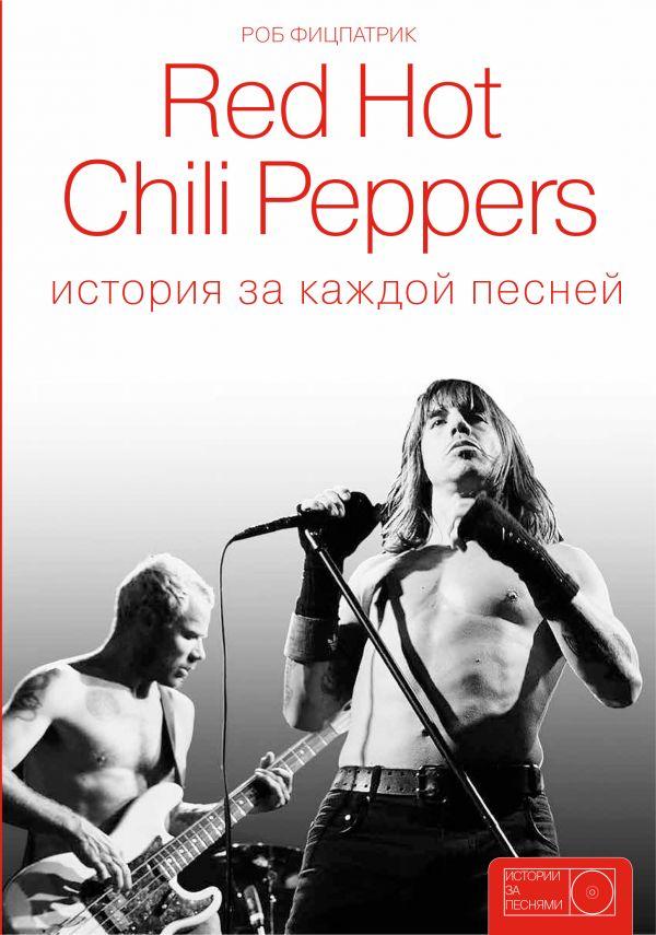 Red Hot Chili Peppers: история за каждой песней - Роб Фицпатрик