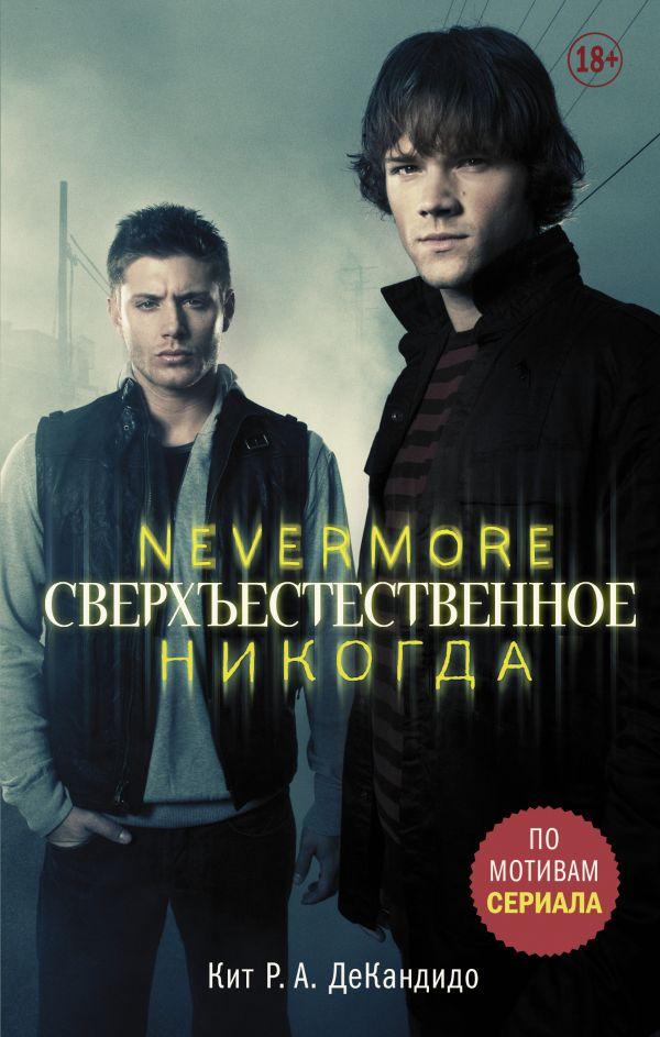 Сверхъестественное. Nevermore. Никогда - Кит Р. А. ДеКандидо