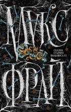 Макс Фрай — Сказки старого Вильнюса VI (сборник)