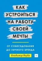 Владимир Якуба - Как устроиться на работу своей мечты: от собеседования до личного бренда