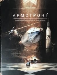 Торбен Кульман - Армстронґ. Неймовірні пригоди Мишеняти, яке літало на Місяць