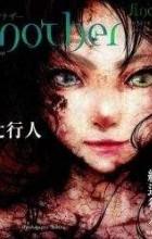 Юкито Аяцудзи - Another Часть 2. Как?..Кто?..