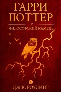 Дж. К. Роулинг — Гарри Поттер и философский камень
