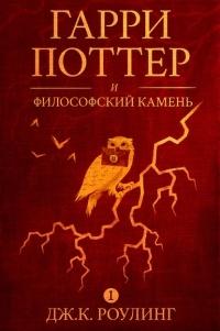 Джоан Роулинг - Гарри Поттер и философский камень