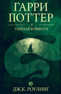 Дж. К. Роулинг - Гарри Поттер и тайная комната