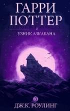 Дж. К. Роулинг - Гарри Поттер и узник Азкабана