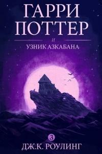 Дж. К. Роулинг — Гарри Поттер и узник Азкабана
