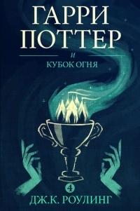 Дж. К. Роулинг — Гарри Поттер и кубок огня