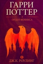 Дж. К. Роулинг — Гарри Поттер и орден феникса