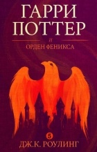 Дж. К. Роулинг - Гарри Поттер и Орден Феникса