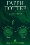 Дж. К. Роулинг - Гарри Поттер и Дары Смерти