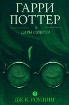 Дж. К. Роулинг — Гарри Поттер и Дары Смерти