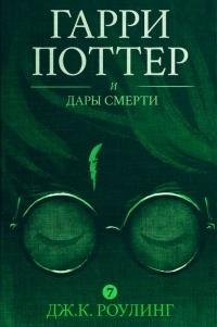Джоан Роулинг - Гарри Поттер и Дары Смерти