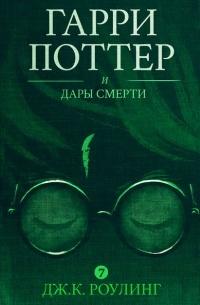 Гарри поттер и дары смерти книга рецензии 6928
