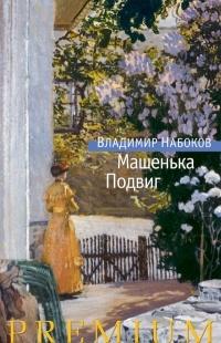 Владимир Набоков - Машенька. Подвиг (сборник)