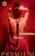 Генри Миллер - Нексус