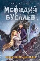 Дмитрий Емец - Мефодий Буслаев. Тайная магия Депресняка