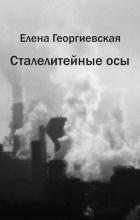 Елена Георгиевская - Сталелитейные осы