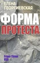 Елена Георгиевская - Форма протеста
