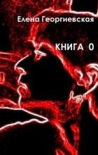Елена Георгиевская - Книга 0