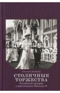 Лиманова С.А. — Столичные торжества Российской империи в царствование Николая II