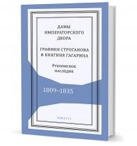 - Дамы императорского двора: графиня Строганова и княгиня Гагарина. Рукописное наследие. 1809–1835