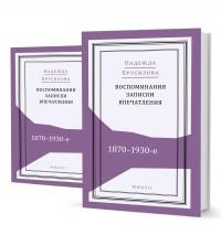 Н.В. Брусилова - Воспоминания, записки, впечатления: 1870–1930-е. В 2 т.