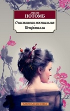 Амели Нотомб - Счастливая ностальгия. Петронилла