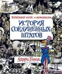 Ларри Гоник — История Соединенных Штатов. Краткий курс в комиксах