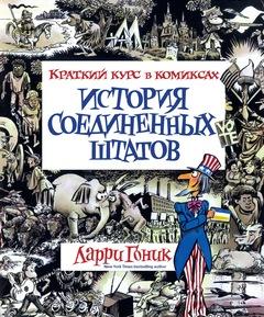 История Соединенных Штатов. Краткий курс в комиксах - Ларри Гоник