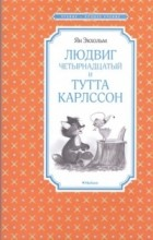 Ян Экхольм - Людвиг Четырнадцатый и Тутта Карлссон