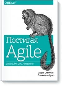 - Постигая Agile