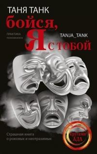 Таня Танк - Бойся, я с тобой. Страшная книга о роковых и неотразимых