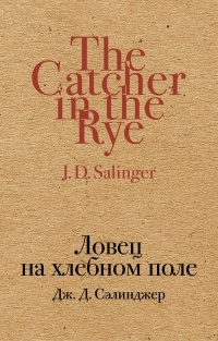 Дж. Д. Сэлинджер - Ловец на хлебном поле