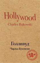 Чарльз Буковски - Голливуд