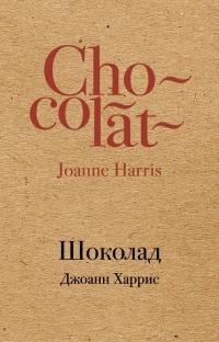 Джоанн Харрис — Шоколад