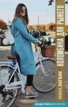Янина Логвин - Коломбина для Рыжего