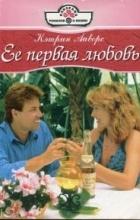 Кэтрин Айворс - Её первая любовь
