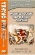 без автора - Монгольские народные сказки/Монгол ардын yлгэр