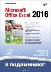 Лада Рудикова - Microsoft Office Excel 2016