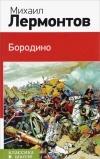 М.Ю. Лермонтов - Бородино
