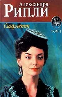 Александра Рипли - Скарлетт (Том 1)