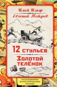 Илья Ильф, Евгений Петров - 12 стульев. Золотой теленок (сборник)