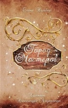 Елена Кембор (Елена Кемпи-Боронина) - Город Мастеров: сказочные новеллы