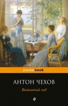 Антон Чехов - Вишневый сад. Чайка. Три сестры (сборник)