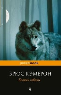 Брюс Кэмерон - Хозяин собаки