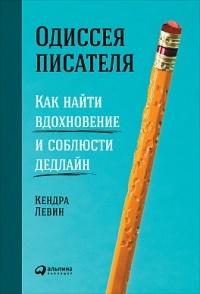 Кендра Левин - Одиссея писателя. Как найти вдохновение и соблюсти дедлайн